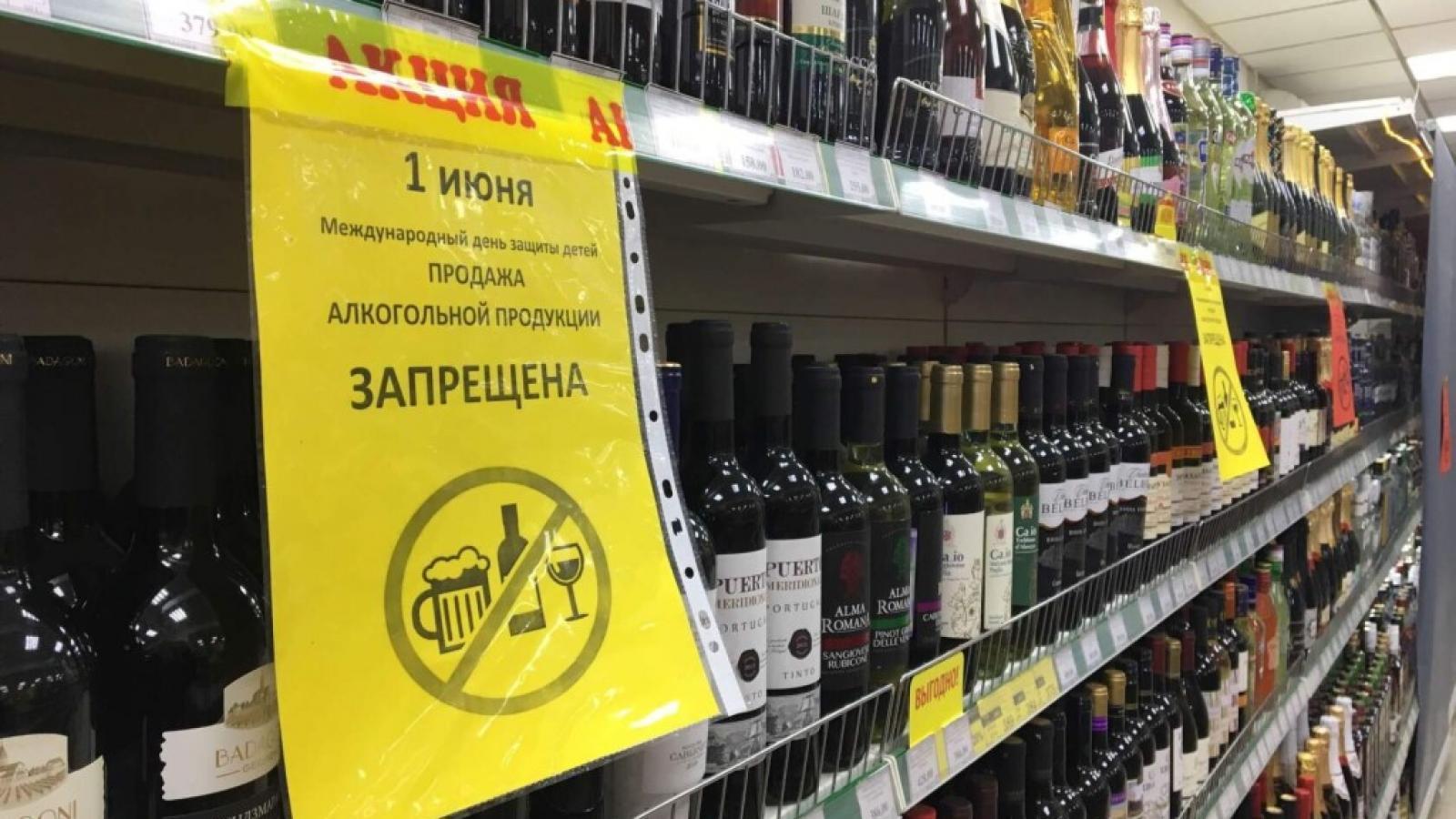 1 июня ограничат продажу алкоголя