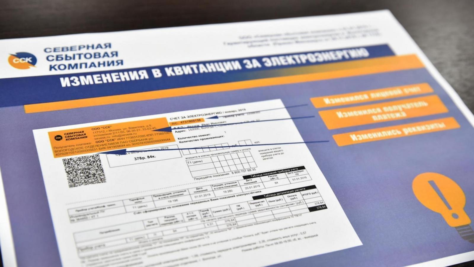 Вологжане начали получать оранжевые квитанции за электричество