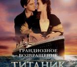 «Титаник» в «СИНЕМА ПАРК» в ТЦ «Мармелад»