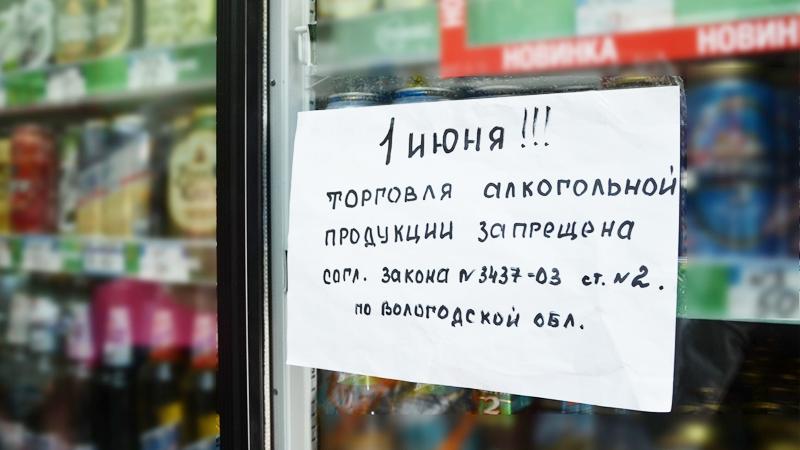 1 июня на Вологодчине нельзя будет купить алкоголь