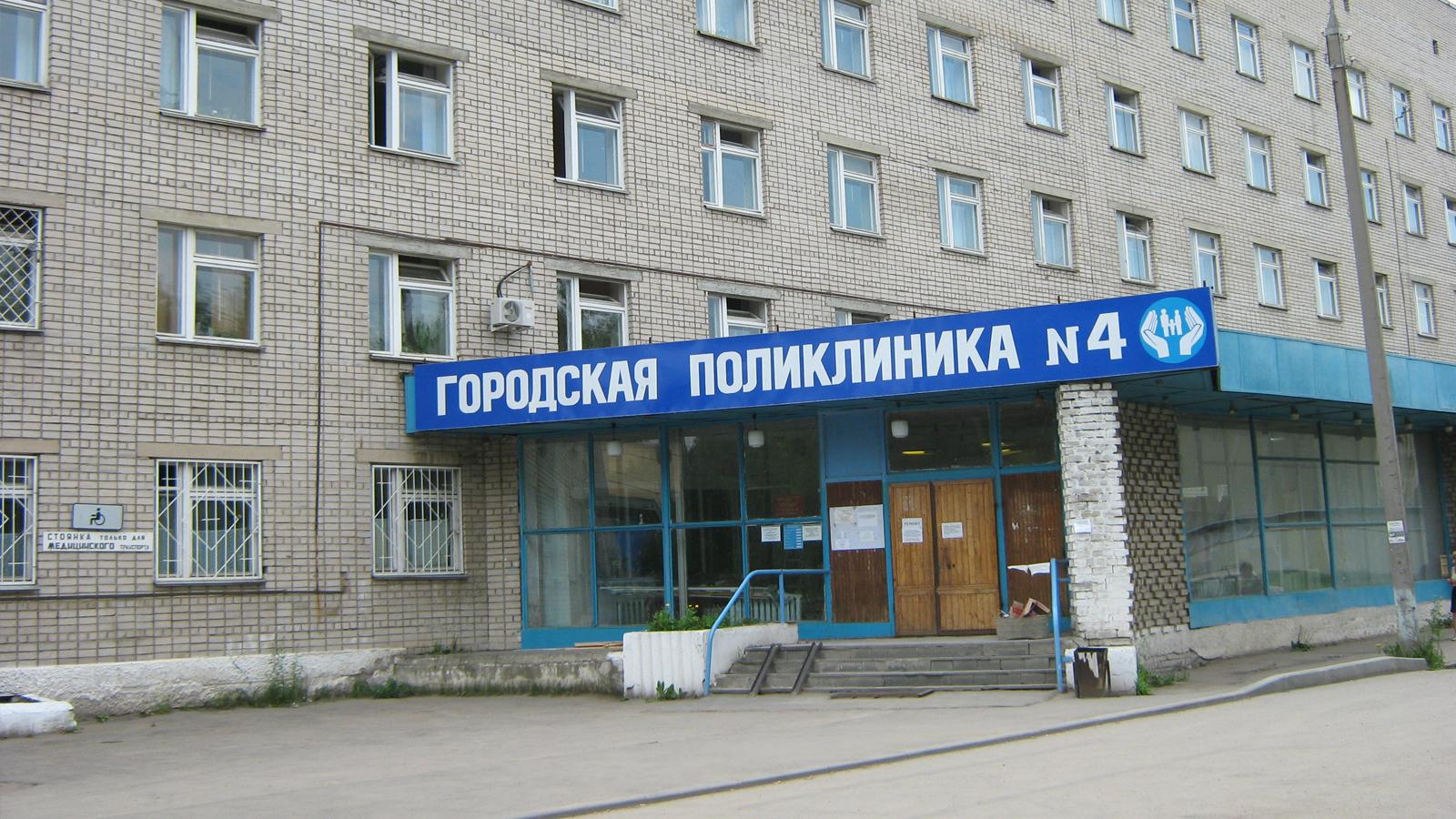 Государственное бюджетное учреждение здравохранения республики коми сыктывкарская детская поликлиника 2