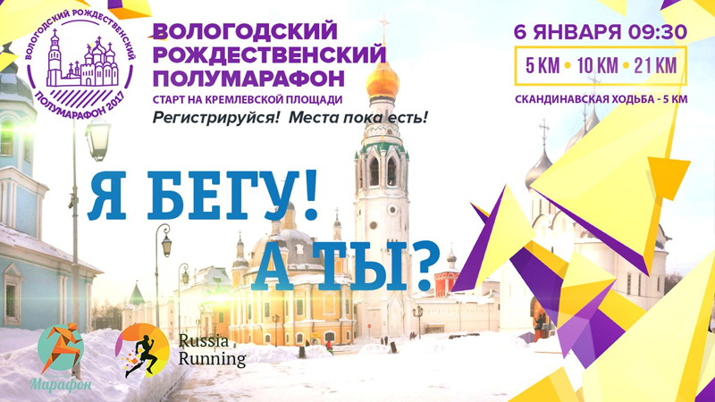 6 января в Вологде пройдет Рождественский полумарафон