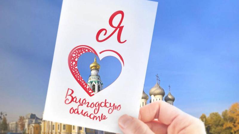 Стартовала акция в честь 80-летия образования Вологодской области