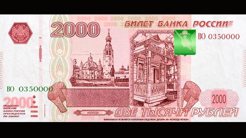 Изображения Вологды и Великого Устюга могут появиться на новых банкнотах