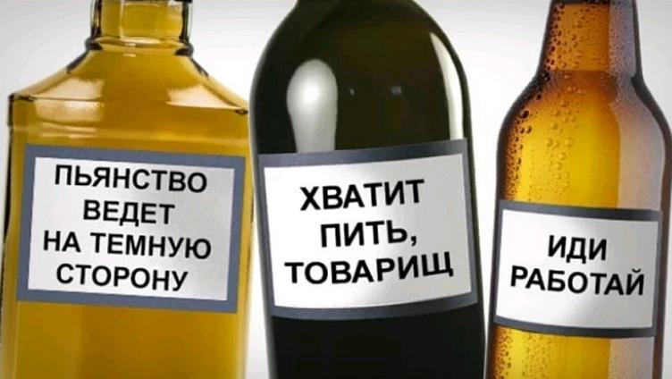 «Страшные картинки» могут появиться на бутылках с алкоголем