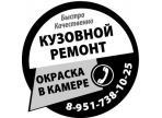 Автомаляр-Подготовщик