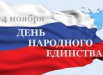 День народного единства отметят в Вологде 4 ноября