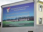 Губернатор: у Вологодского учебно-опытного молочного завода не должно быть иностранных инвесторов