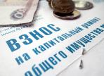 Депутаты ЗСО хотят наделить Фонд капитальных ремонтов правом взыскания задолженности с собственников, которые накапливают взносы на спецсчетах