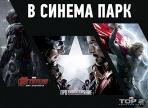 Всероссийский Марафон MARVEL в кинотеатре СИНЕМА ПАРК в ТРЦ «Мармелад»