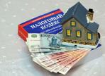 Изменилась форма документов для налогообложения имущества