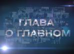 Теперь вопросы главе города можно задать в телевизионном эфире