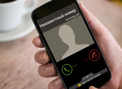 С 2018 года запретят анонимные звонки и СМС-сообщения