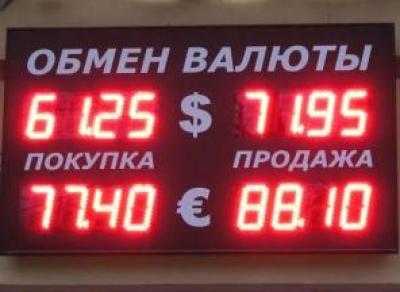 Центробанк предложил запретить показывать курс валют на табло