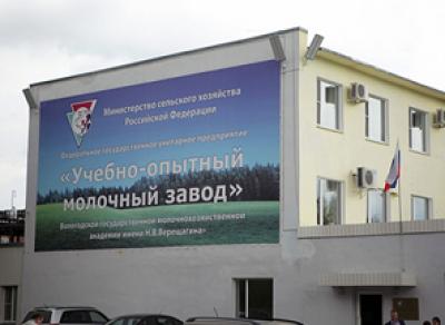 Учебно-опытный молочный завод не будут продавать до 2019 года