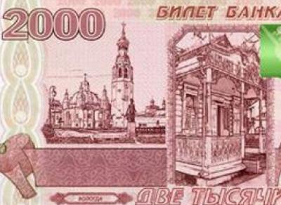 На новых купюрах может появиться Вологда
